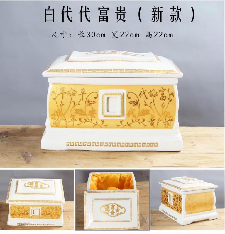 陶瓷骨灰盒男女用款寿盒棺材顺丰包邮青花瓷骨灰盒坛罐
