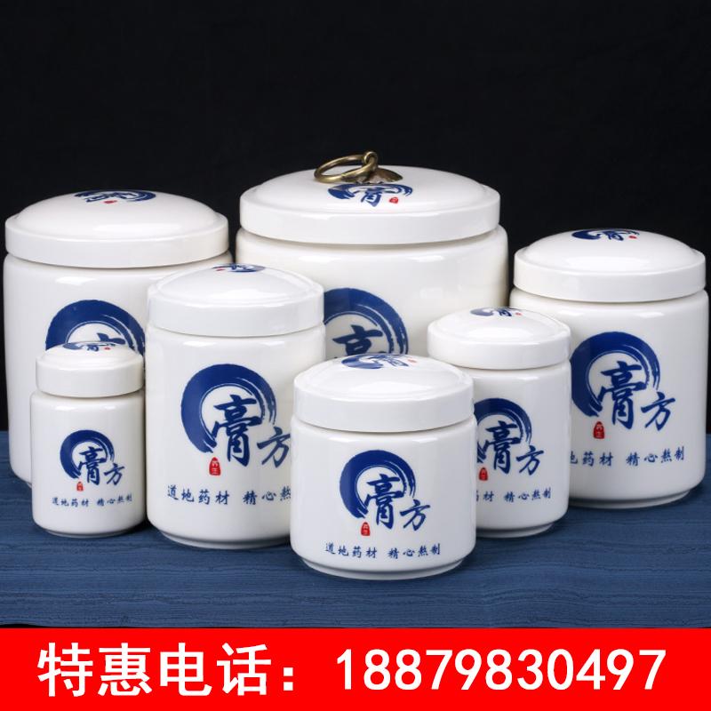 陶瓷罐中藥罐儲物儲藏罐定制景德鎮瓷罐膏方罐密封罐膏藥罐擺件