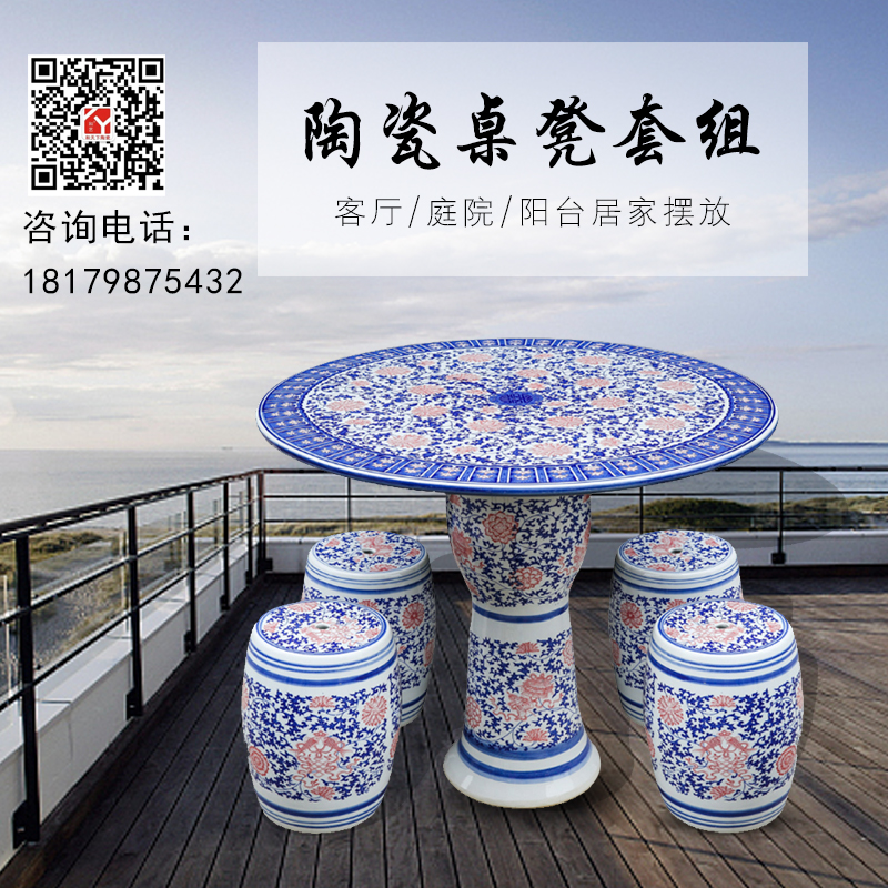 景德镇陶瓷桌凳工厂直销与定制,欢迎咨询